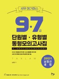 세무 메가패스 남정선 세법 단원별, 유형별 동형모의고사집(9.7급)(2021)