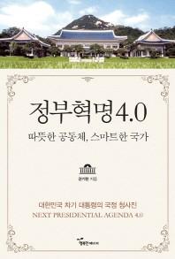 정부혁명 4.0: 따뜻한 공동체, 스마트한 국가