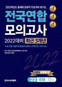 고2 국어 전국연합 모의고사 12회(2021)(2022 수능대비)
