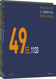 최진우 독한국사 49일(1133) 데일리 실전 동형모의고사(전2권)