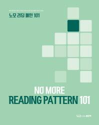 노모 리딩 패턴 101