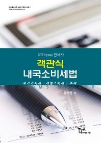 객관식 내국소비세법(관세사)(2021)