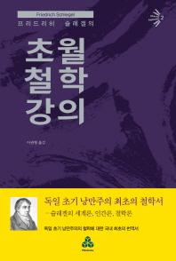 프리드리히 슐레겔의 초월 철학 강의
