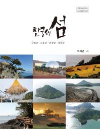 한국의 섬:강진군 고흥군 보성군 장흥군