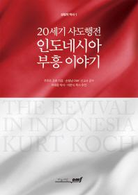 20세기 사도행전 인도네시아 부흥 이야기