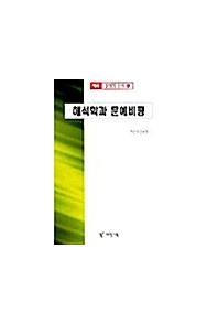 해석학과 문예비평
