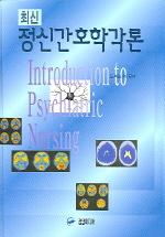 정신간호학각론 (최신)