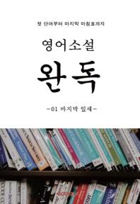 영어소설 완벽한독해: 완독