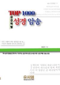 TOP 1000 성경 책별 성경 암송