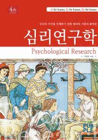 심리연구학 (제4판)