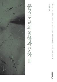 중국 도교의 철학과 문화 Ⅱ