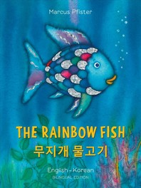 The Rainbow Fish (English/Korean)(영한)