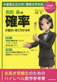 志田晶の確率が面白いほどわかる本