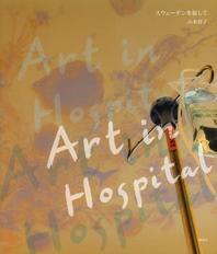 ART IN HOSPITAL スウェ-デンを旅して