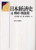 日本經濟史 4