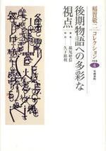 稻賀敬二コレクション 4