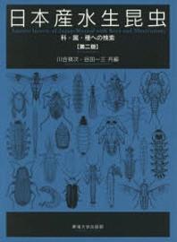 日本産水生昆蟲 科.屬.種への檢索 第2版 2卷セット