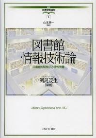 圖書館情報技術論 圖書館を驅動する情報裝置