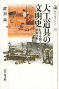 大工道具の文明史 日本.中國.ヨ-ロッパの建築技術