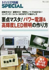 トランジスタ技術SPECIAL NO.134