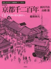 京都千二百年 下 新裝版