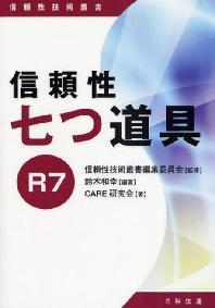 信賴性七つ道具R7
