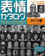 表情カタログ クリエ―タ―必携の寫眞資料集 おとな編