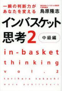 一瞬の判斷力があなたを變えるインバスケット思考 2