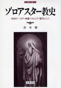 ゾロアスタ―敎史 古代ア―リア.中世ペルシア.現代インド