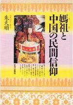 マ祖と中國の民間信仰