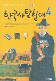 한국사 탐험대 4(과학)