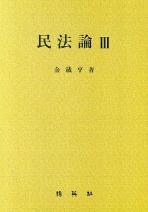 민법론. 3