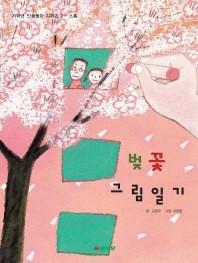 벚꽃 그림일기