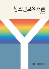 청소년교육개론(1학기)