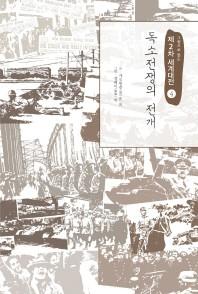 제2차 세계대전. 4: 독소전쟁의 전개