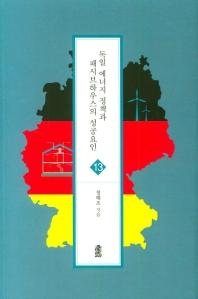 독일 에너지 정책과 페시브하우스의 성공요인. 13