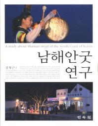 남해안굿 연구