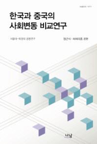 한국과 중국의 사회변동 비교연구