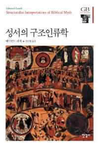 성서의 구조인류학