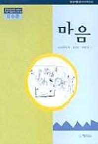 마음(2수준)(유치원교육과정2000에 기초한 생활주제 교육계획)