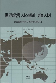 세계경제 시스템과 동아시아