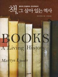 책 그 살아 있는 역사