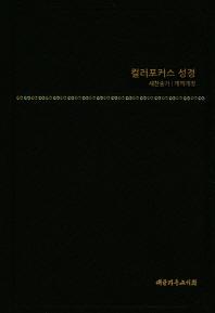 컬러포커스 성경(검정)(특중)(천연가죽)(새찬송가)(개역개정)(색인)