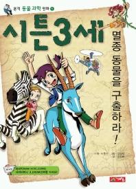 시튼3세 (동물 과학만화 1)