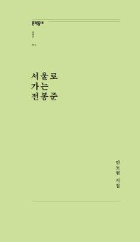서울로 가는 전봉준