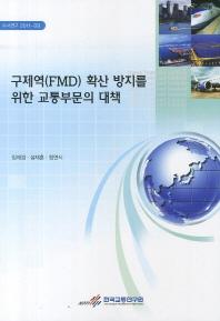 구제역(FMD) 확산 방지를 위한 교통부문의 대책