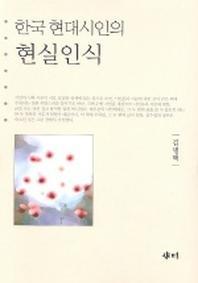 한국현대시인의 현실인식