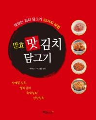 발효 맛김치 담그기