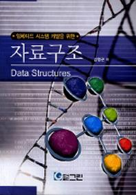 임베디드 시스템 개발을 위한 자료구조