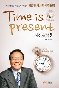 시간은 선물